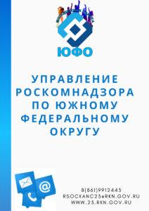 Листовка ЮФО (с логотипом МП)-0