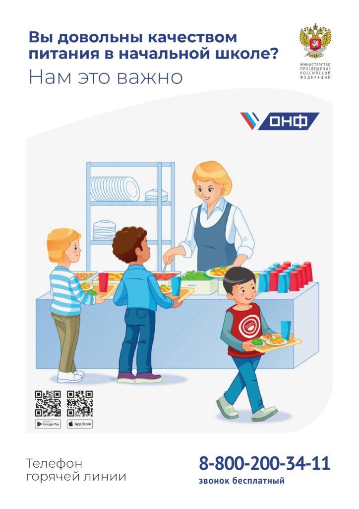 макет листовки горячая линия Школьный завтрак_page-0001